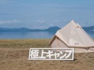 極上キャンプ